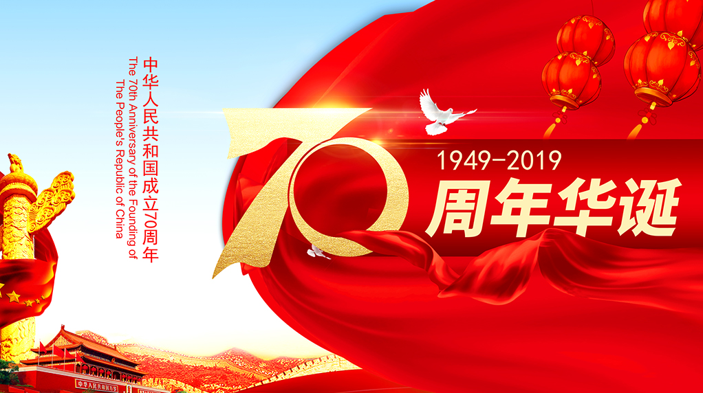 Let's celebrate the National Day of China!